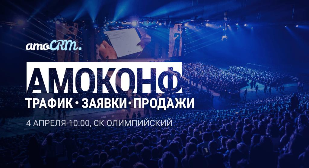 Конференция amocrm 2017 в олимпийском битрикс путь к корню сайта должен быть пустой